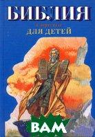 Библия в пересказе для детей  Сергий Овсянников  купить