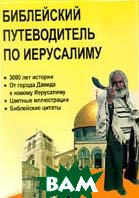 Библейский путеводитель по Иерусалиму   Р. Бакхаус купить