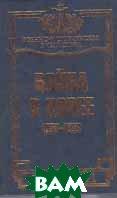 Война в Корее. 1950-1953  Лотоцкий С.С. купить