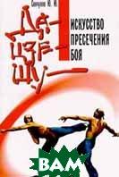 Да-цзе-шу - искусство пресечения боя   Ю. Ю. Сенчуков купить