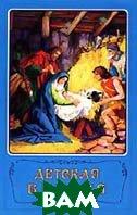 Детская библия  Арапович Б., Маттелмяки В. купить