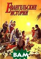 Евангельские истории  Табак Ю. купить