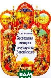 Застольная история государства Российского  П. В. Романов  купить