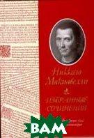 Макиавелли. Избранные сочинения     Макиавелли купить