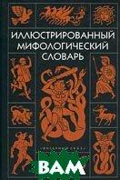 Иллюстрированный мифологический словарь  М. Н. Ботвинник, М. А. Коган, М. Б. Рабинович, Б. П. Селецкий  купить