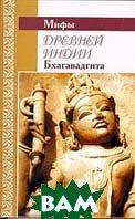 Мифы Древней Индии. Бхагавадгита Серия: Библиотека мировой литературы   купить