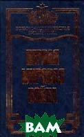 Первая мировая война  Серия: Военно-историческая библиотека  А. М. Зайончковский купить