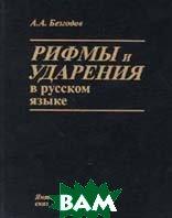 Рифмы и ударения в русском языке   А .А. Безгодов купить
