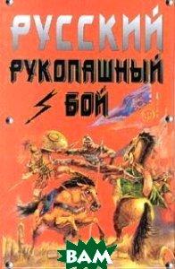 Русский рукопашный бой    Туманов А.А купить