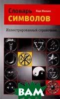 Словарь символов  иллюстрированный  Н. Жюльен купить