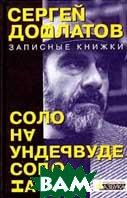 Записные книжки.   Сергей Довлатов  купить
