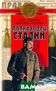 Полководец Сталин   Б. Г. Соловьев, Суходеев купить
