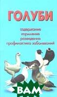 Голуби / Содержание, кормление, разведение, профилактика заболеваний /   А. И. Рахманов купить