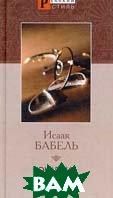 Конармия  Серия: Русский стиль  И. Э. Бабель купить