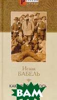 Как это делалось в Одессе  Серия: Русский стиль  И. Э. Бабель купить