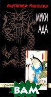Муки ада Серия: Ориентстиль  Акутагава Рюноскэ  купить