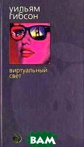 Виртуальный свет /.Virtual Light  Серия: Bibliotheca stylorum  Гибсон У. купить