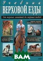 Учебник верховой езды  Ирина Шрейнер  купить