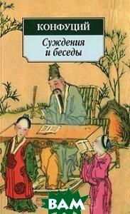 Суждения и беседы    Конфуций купить