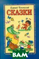 Сказки Серия: Все-все-все самые любимые книжки  К. И. Чуковский купить