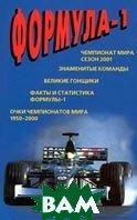 Формула-1. Факты и статистика, 1950-2000   Андрей Ларинин  купить
