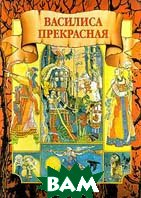 Василиса Прекрасная Серия: Золотая серия;    купить