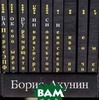 Собрание сочинений в 9 томах.  Б. Акунин купить