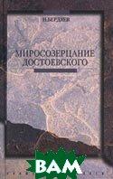 Миросозерцание Достоевского Серия: Знаменитые книги  Н. Бердяев  купить