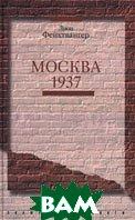 Москва 1937 Серия: Знаменитые книги;  Лион Фейхтвангер  купить