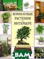 Комнатные растения в интерьере   Соуса ,Санчес купить