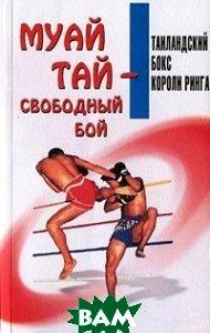 Муай-тай – свободный бой. Таиландский бокс. Короли ринга   купить
