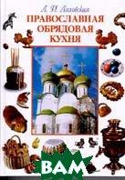 Православная обрядовая кухня  Л. П. Ляховская купить