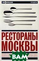 Рестораны Москвы. Путеводитель `Афиши`  Светлана Кесоян  купить