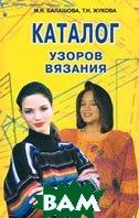 Каталог узоров вязания  М. Я. Балашова, Т. Н. Жукова  купить