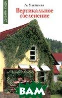 Вертикальное озеленение  Серия: Живой мир вокруг нас  Л. Улейская  купить