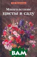 Многолетние цветы в саду  Серия: Живой мир вокруг нас  Э. П. Немченко  купить