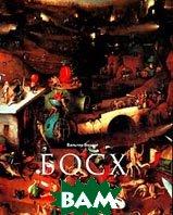 Босх. Около 1450-1516. Между Адом и Раем. Серия `Малая серия искусств`  Вальтер Бозинг  купить