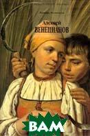 Алексей Венецианов, 1780-1847 Альбом   купить