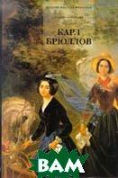 Карл Брюллов  Альбом Серия: Великие мастера живописи   купить