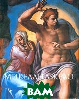 Микеланджело  Жиль Нере  купить