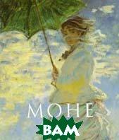 Клод Моне, 1840-1926    К. Хейнрих купить