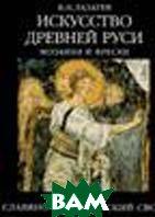 Искусство Древней Руси. Мозаики и фрески. Альбом  Лазарев В.Н. купить