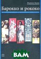 Барокко и рококо Серия: Большая библиотека `Слова`  Жермен Базен  купить