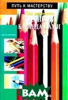 Как рисовать цветными карандашами Серия: Путь к мастерству  Хосе М. Паррамон  купить