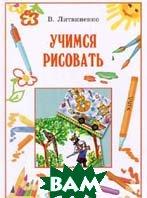 Учимся рисовать   В. М. Литвиненко купить