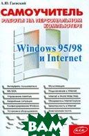 Самоучитель работы на персональном компьютере. Windows 95/98 и Internet  Гаевский А. Ю. купить