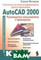 AutoCAD 2000 ������� ������������������� �������������� ����������� ������������ � ��������� �����: ��������� ������� �������������;   ����� �������  ������