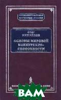 Основы мировой конкурентноспособности  Михайлов О. купить