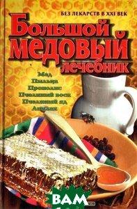 Большой медовый лечебник / Полная энциклопедия /    купить