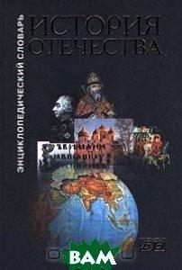 История Отечества Энциклопедический словарь   купить